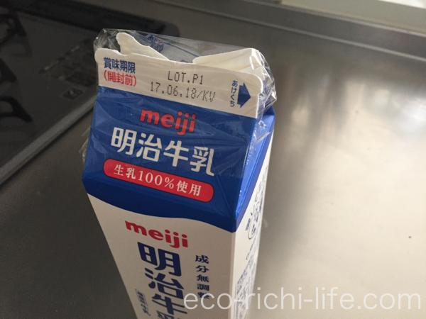 牛乳からヨーグルトを作っている工程の写真