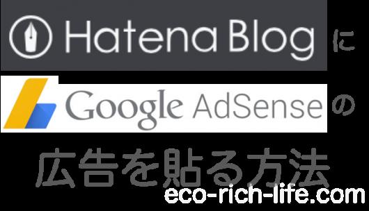 hatena-adsense