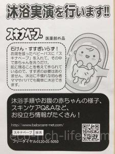 ハロー赤ちゃん お土産