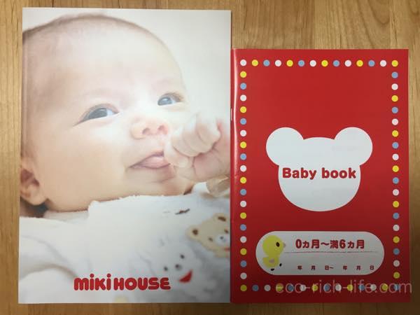 ミキハウス 育児日記