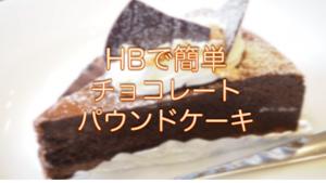 ホームベーカリー ケーキ