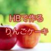 HBでリンゴケーキを作る