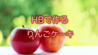 リンゴケーキ