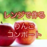 アップルコンポート