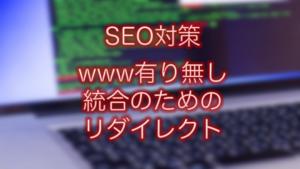 SSL化リダイレクト