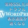 SSL化 表示速度