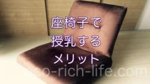 座椅子 授乳 メリット
