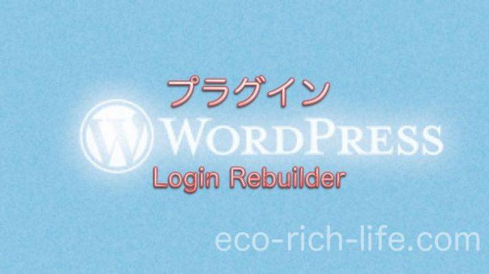 Login Rebuilder