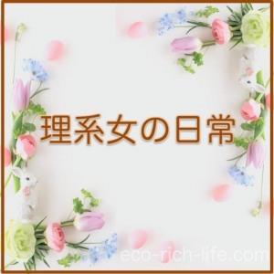 理系女の日常 日記