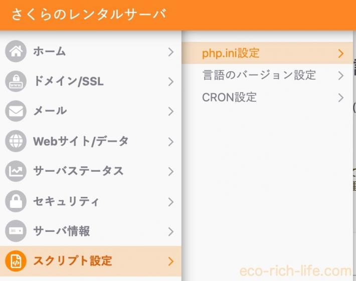 php.ini 変更 アップロード上限