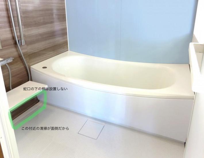 風呂 家を建てる リフォーム