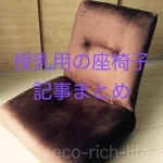座椅子 授乳 ソファー オススメ