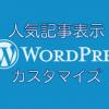 WordPress Popular Postsカスタマイズ・Luxeritasでカテゴリーごとに人気記事を表示