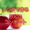 イマイチなリンゴを美味しく食べる方法