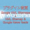 「サイトマップが HTML です」の対応