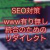 SSL化したwww付きドメインでリダイレクト・さくらインターネット