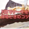 ホームベーカリーでケーキ